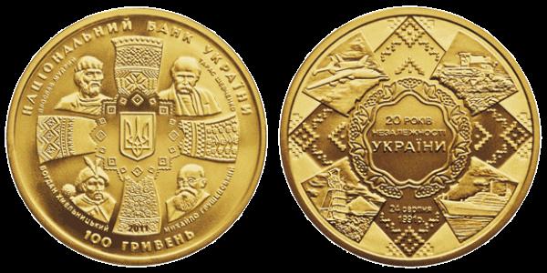 монета 20 лет Независимости Украины