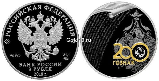 Банк Российской Федерации выпустил памятные монеты вчесть 50-летия «Ну, подожди!»